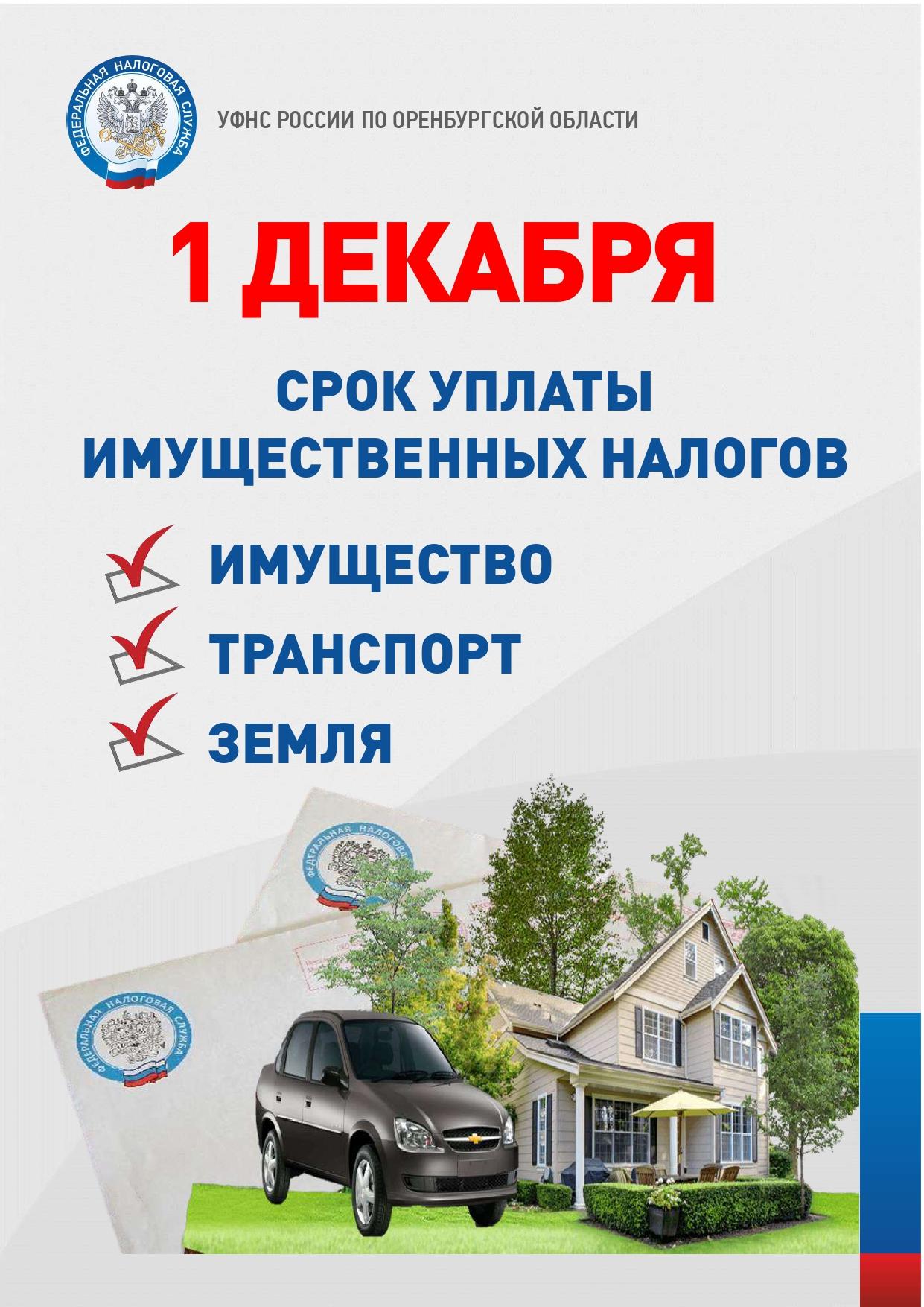 Уплата имущ. налогов 2