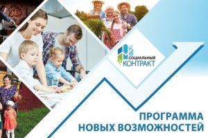 Предоставление государственной социальной помощи на основании социального контракта