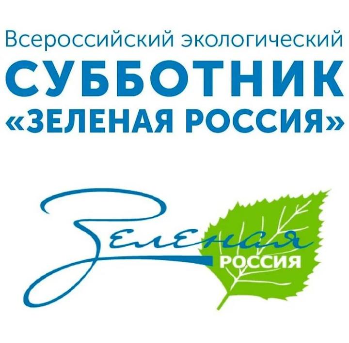 О проведении всероссийского экологического субботника